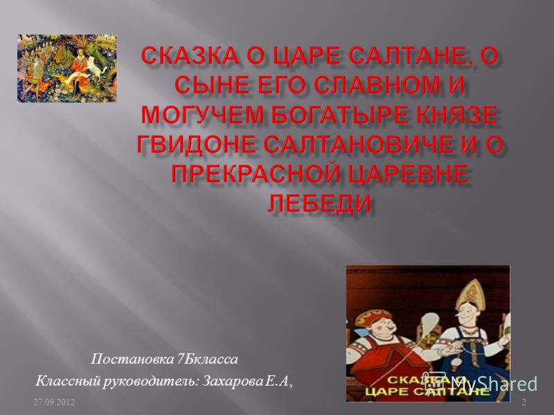 Постановка 7 Бкласса Классный руководитель : Захарова Е. А, 27.09.20122