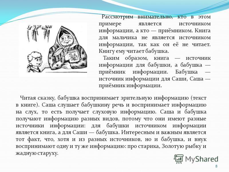 8 Рассмотрим внимательно, кто в этом примере является источником информации, а кто приёмником. Книга для мальчика не является источником информации, так как он её не читает. Книгу ему читает бабушка. Таким образом, книга источник информации для бабуш