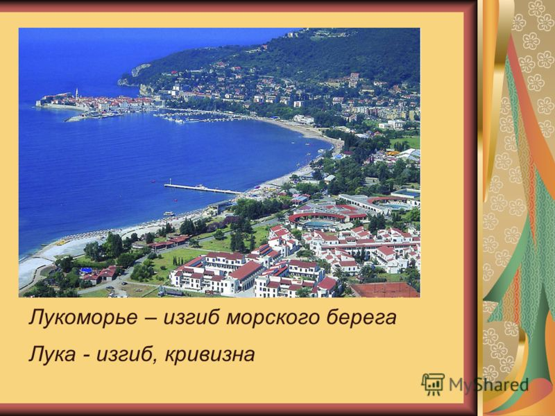 Лукоморье – изгиб морского берега Лука - изгиб, кривизна