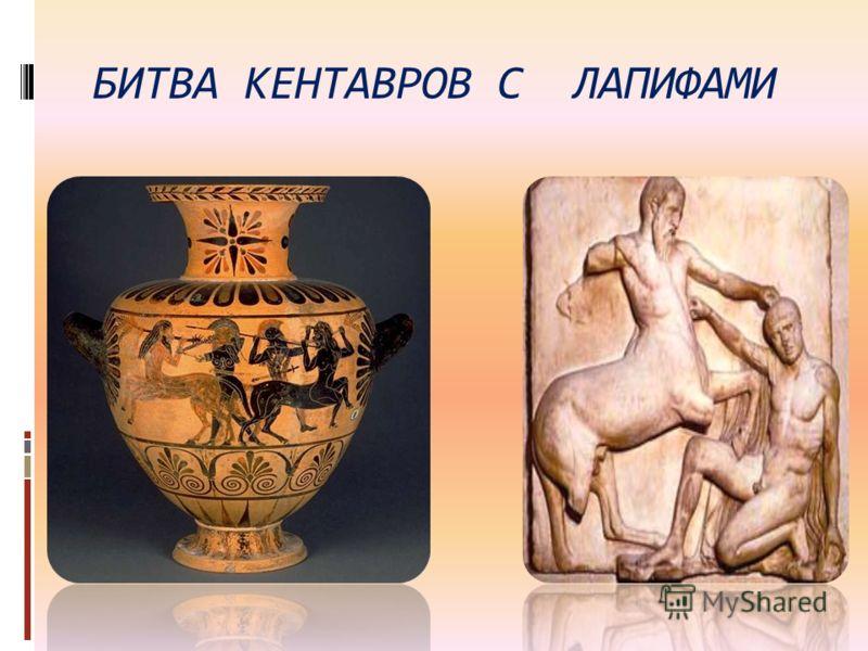 БИТВА КЕНТАВРОВ С ЛАПИФАМИ