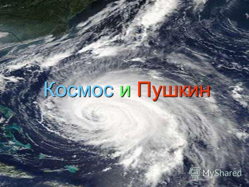 Космос и Пушкин
