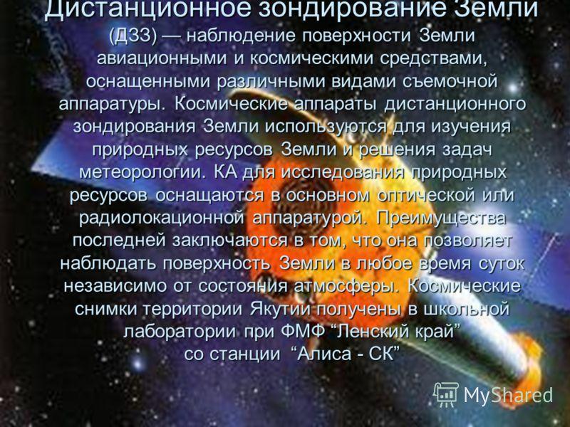Дистанционное зондирование Земли (ДЗЗ) наблюдение поверхности Земли авиационными и космическими средствами, оснащенными различными видами съемочной аппаратуры. Космические аппараты дистанционного зондирования Земли используются для изучения природных