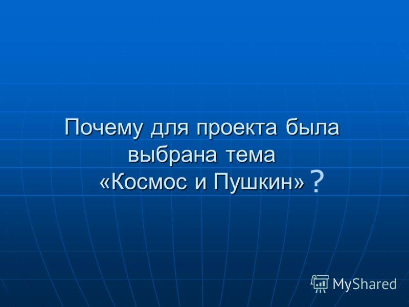 Почему для проекта была выбрана тема «Космос и Пушкин» ?