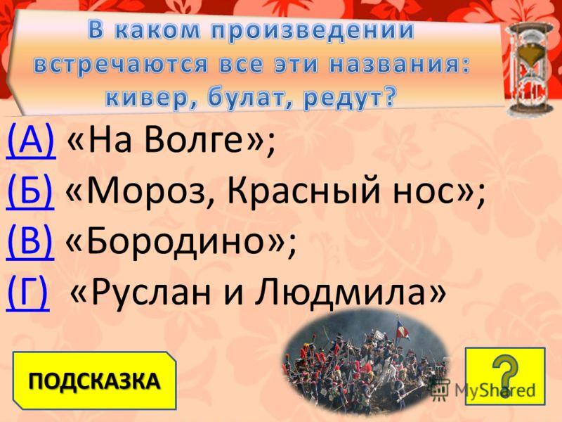 (А)(А) «На Волге»; (Б)(Б) «Мороз, Красный нос»; (В)(В) «Бородино»; (Г)(Г) «Руслан и Людмила» ПОДСКАЗКА