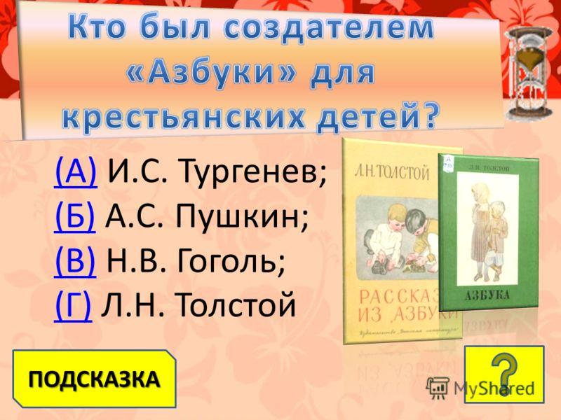 ПОДСКАЗКА (А)(А) И.С. Тургенев; (Б)(Б) А.С. Пушкин; (В)(В) Н.В. Гоголь; (Г)(Г) Л.Н. Толстой