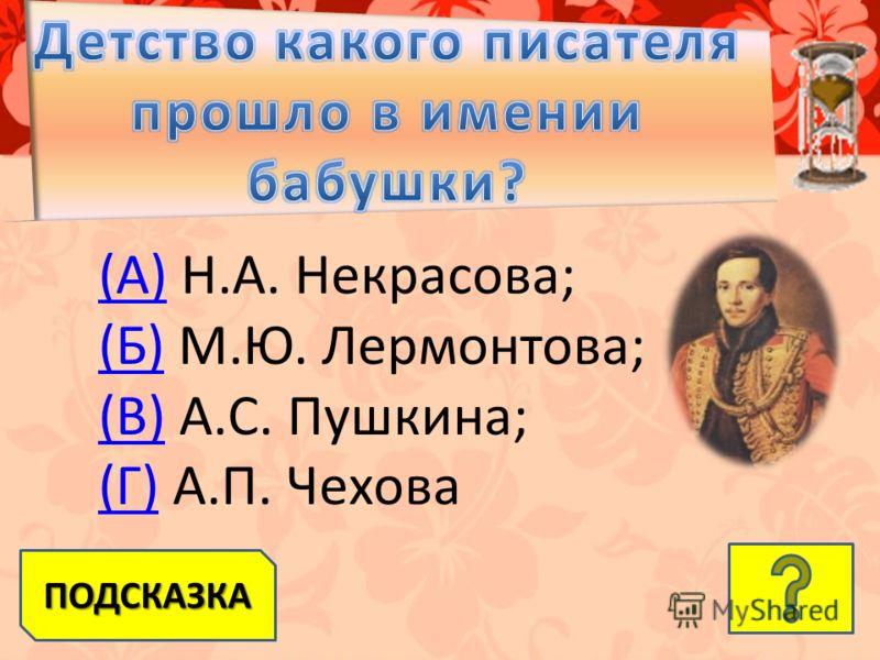 ПОДСКАЗКА (А)(А) Н.А. Некрасова; (Б)(Б) М.Ю. Лермонтова; (В)(В) А.С. Пушкина; (Г)(Г) А.П. Чехова