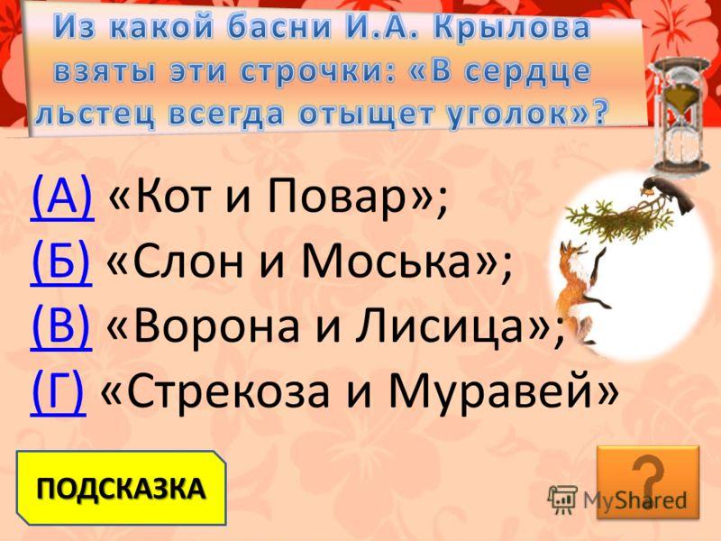 (А)(А) «Кот и Повар»; (Б)(Б) «Слон и Моська»; (В)(В) «Ворона и Лисица»; (Г)(Г) «Стрекоза и Муравей» ПОДСКАЗКА