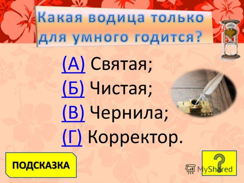 (А)(А) Святая; (Б)(Б) Чистая; (В)(В) Чернила; (Г)(Г) Корректор. ПОДСКАЗКА
