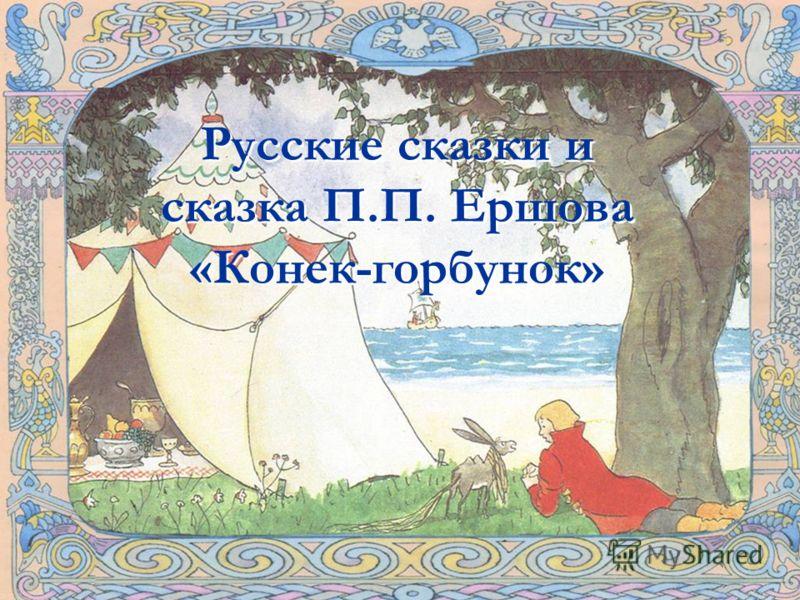 Русские сказки и сказка П.П. Ершова «Конек-горбунок»