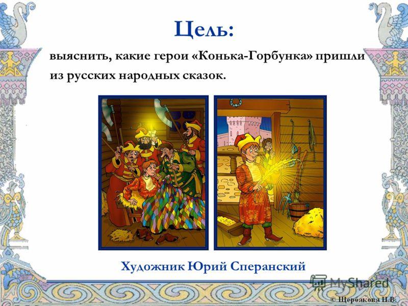Цель: выяснить, какие герои «Конька-Горбунка» пришли из русских народных сказок. Художник Юрий Сперанский