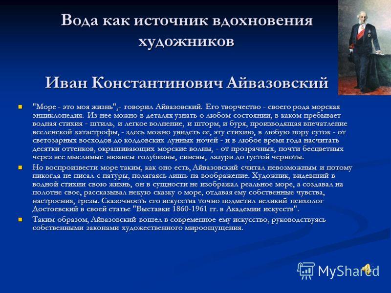 Вода как источник вдохновения художников Иван Константинович Айвазовский