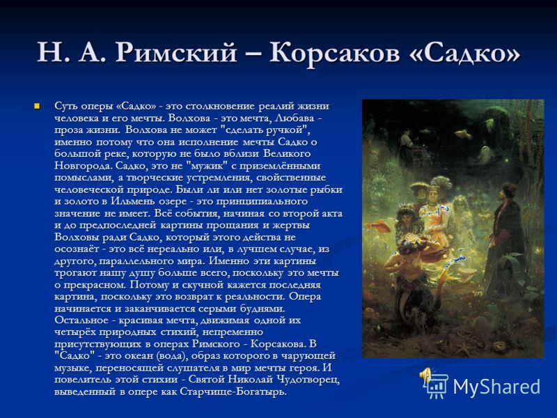 Н. А. Римский – Корсаков «Садко» Суть оперы «Садко» - это столкновение реалий жизни человека и его мечты. Волхова - это мечта, Любава - проза жизни. Волхова не может