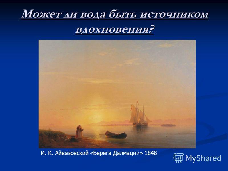 Может ли вода быть источником вдохновения? И. К. Айвазовский «Берега Далмации» 1848
