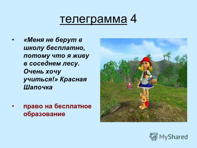 телеграмма 4 «Меня не берут в школу бесплатно, потому что я живу в соседнем лесу. Очень хочу учиться!» Красная Шапочка право на бесплатное образование