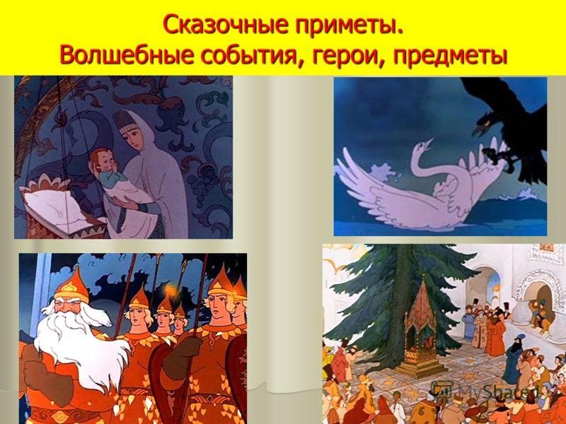 Сказочные приметы. Волшебные события, герои, предметы