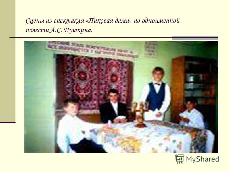 Сцены из спектакля «Пиковая дама» по одноименной повести А.С. Пушкина.