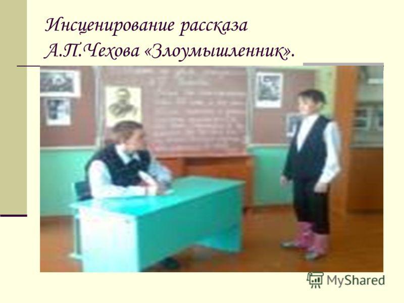 Инсценирование рассказа А.П.Чехова «Злоумышленник».