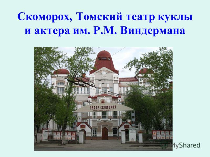 Скоморох, Томский театр куклы и актера им. Р.М. Виндермана