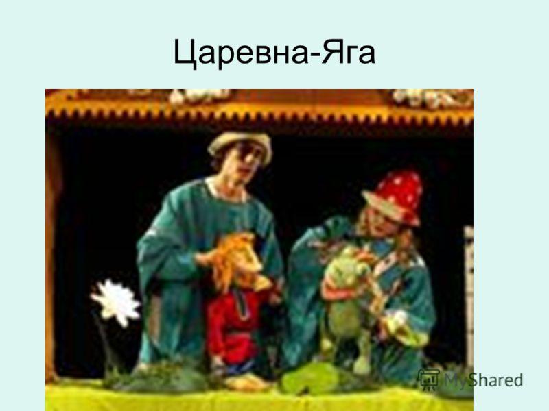 Царевна-Яга