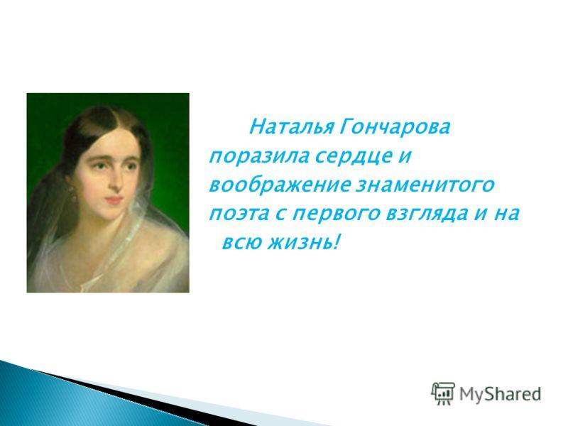 Наталья Гончарова поразила сердце и воображение знаменитого поэта с первого взгляда и на всю жизнь!