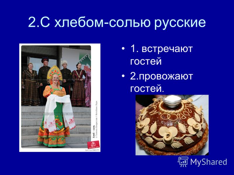 2.С хлебом-солью русские 1. встречают гостей 2.провожают гостей.