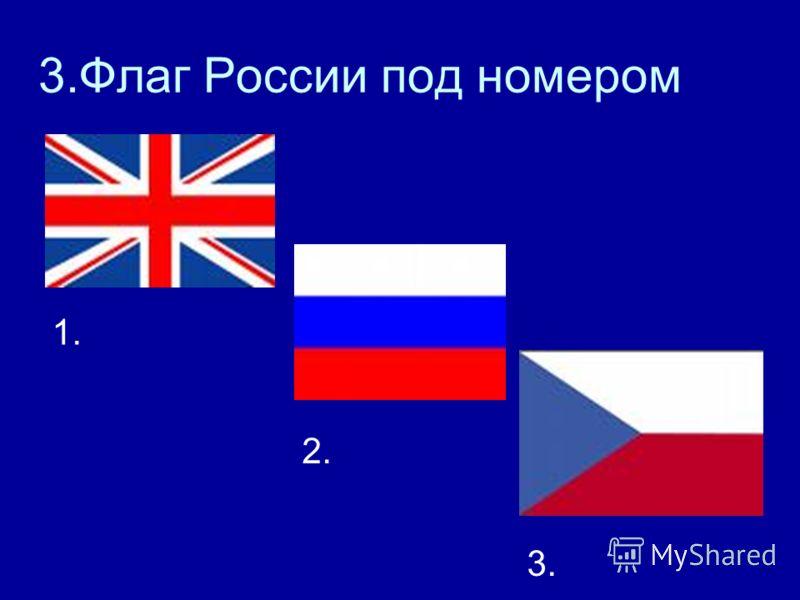 3.Флаг России под номером 1. 2. 3.