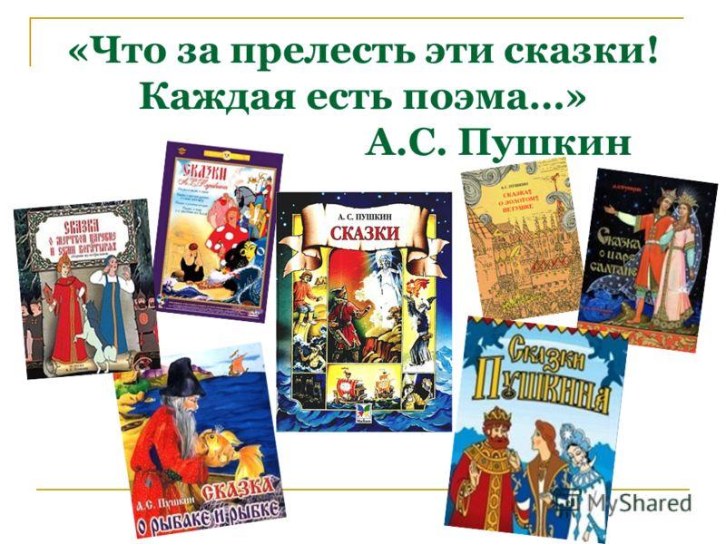 «Что за прелесть эти сказки! Каждая есть поэма…» А.С. Пушкин