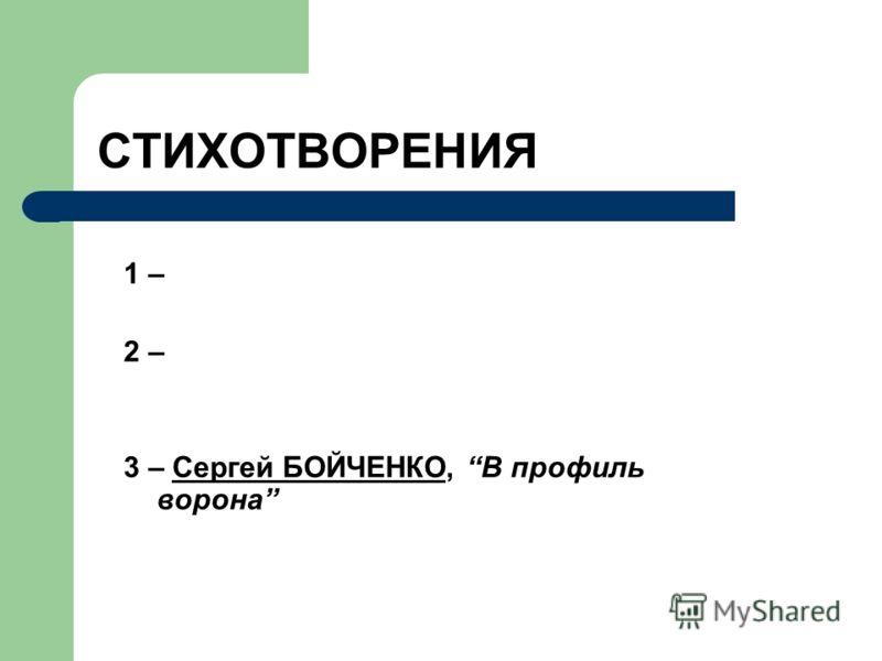 СТИХОТВОРЕНИЯ 1 – 2 – 3 – Сергей БОЙЧЕНКО, В профиль ворона