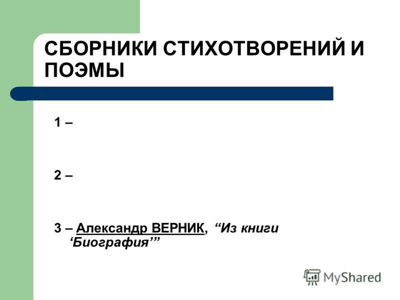 СБОРНИКИ СТИХОТВОРЕНИЙ И ПОЭМЫ 1 – 2 – 3 – Александр ВЕРНИК, Из книгиБиография