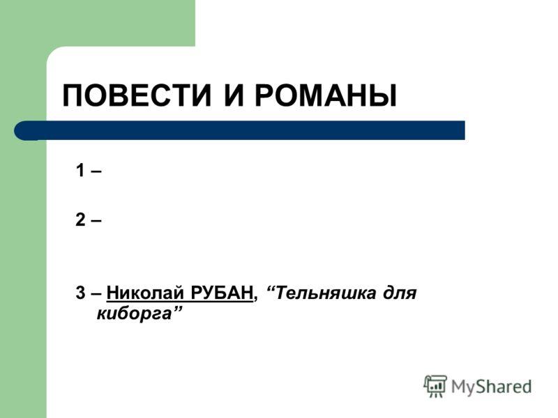 ПОВЕСТИ И РОМАНЫ 1 – 2 – 3 – Николай РУБАН, Тельняшка для киборга