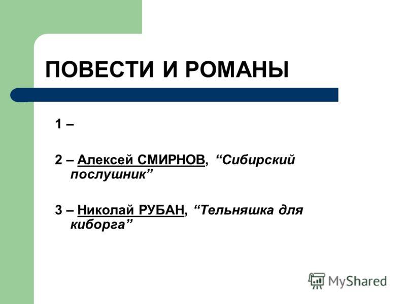 ПОВЕСТИ И РОМАНЫ 1 – 2 – Алексей СМИРНОВ, Сибирский послушник 3 – Николай РУБАН, Тельняшка для киборга