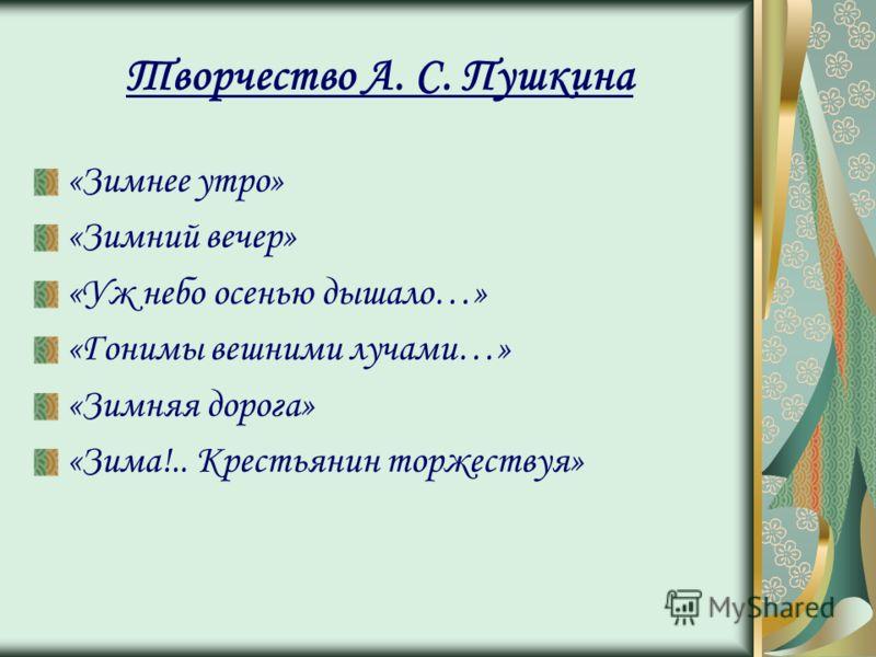 чтение 3 класс пушкин зимнее утро зимний вечер презентация