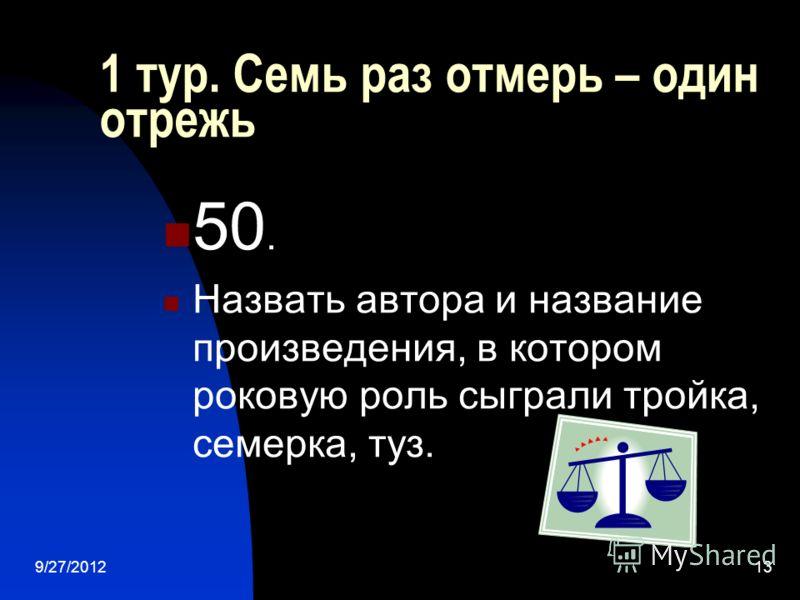 9/27/201212 1 тур. Семь раз отмерь – один отрежь 40. Назвать 7 любых морей.