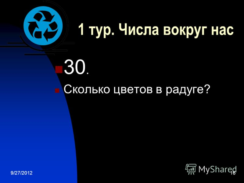 9/27/201215 1 тур. Числа вокруг нас 20. Сколько атомов водорода в серной кислоте?