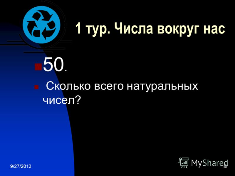 9/27/201217 1 тур. Числа вокруг нас 40. Сколько элементов в периодической системе Менделеева?