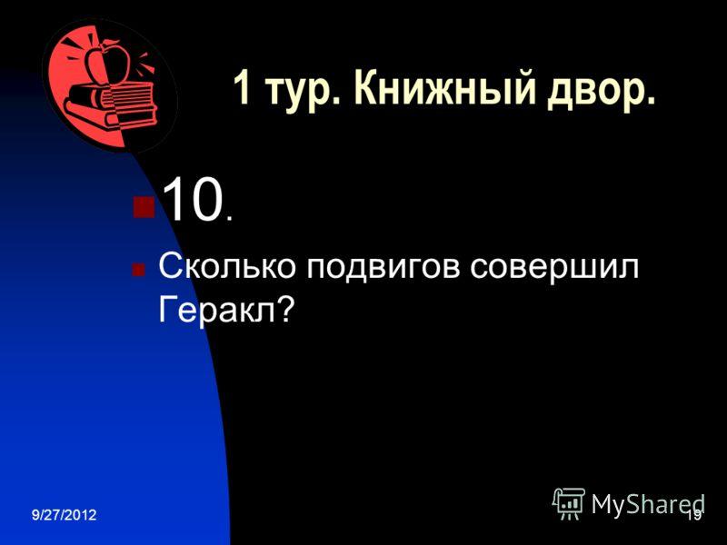 9/27/201218 1 тур. Числа вокруг нас 50. Сколько всего натуральных чисел?