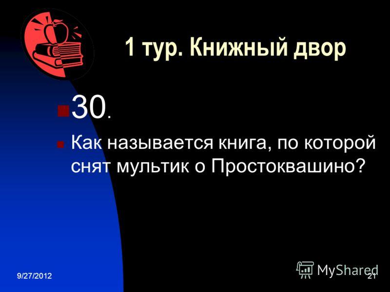 9/27/201220 1 тур. Книжный двор 20. Назвать трех литературных сыщиков – детективов.