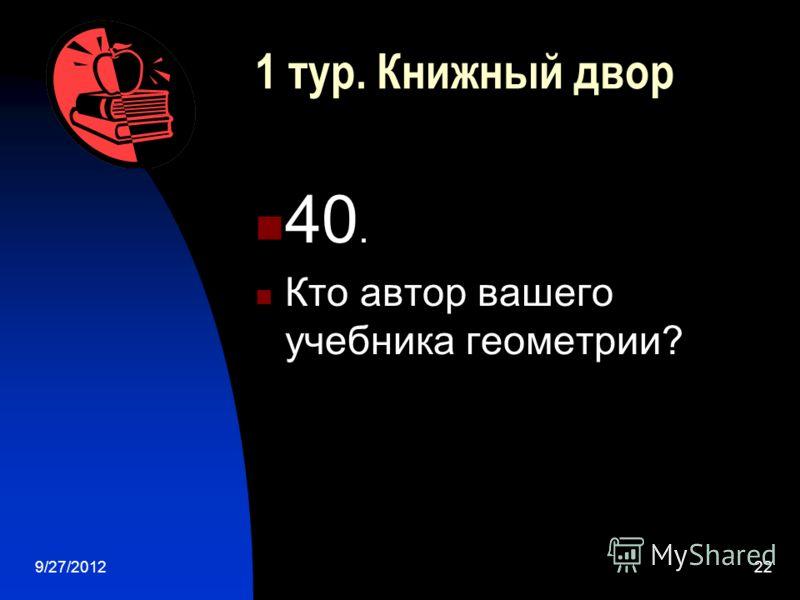 9/27/201221 1 тур. Книжный двор 30. Как называется книга, по которой снят мультик о Простоквашино?