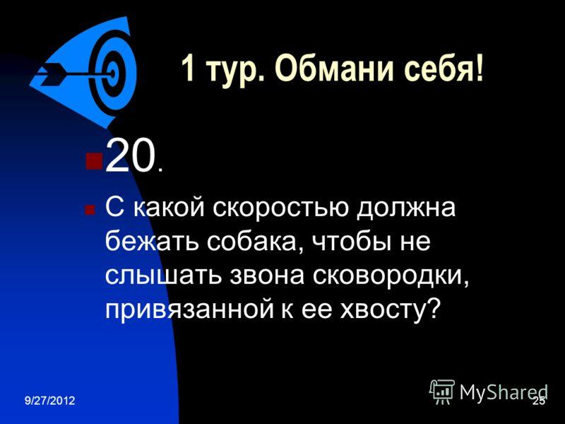 9/27/201224 1 тур. Обмани себя! 10. На столе лежат две монеты, в сумме они дают 3 рубля. Одна из них – не 1 рубль. Какие это монеты?