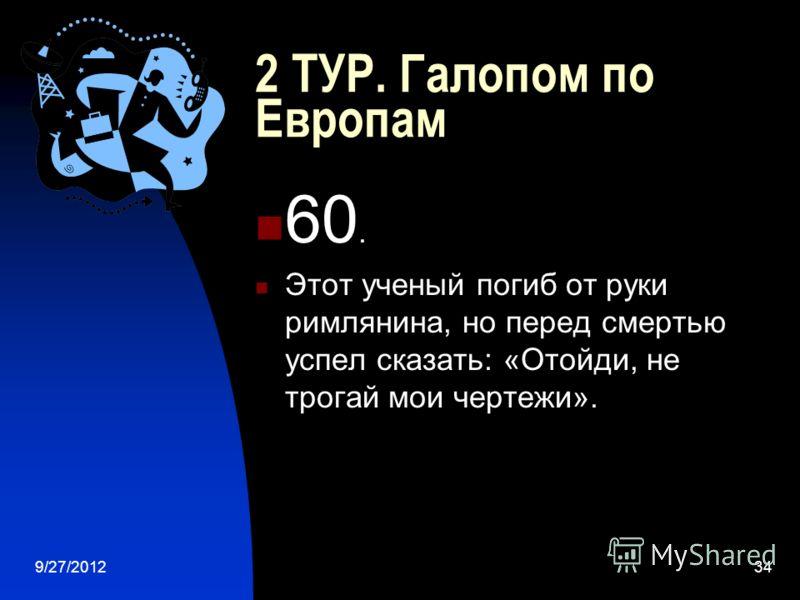9/27/201233 2 ТУР. Галопом по Европам 40. Каким по счету Иваном был Иван Васильевич Грозный?