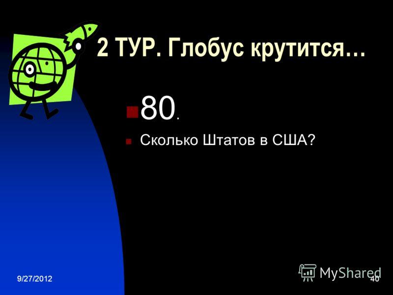 9/27/201239 2 ТУР. Глобус крутится… 60. Самая низкая точка Земли и ее глубина.