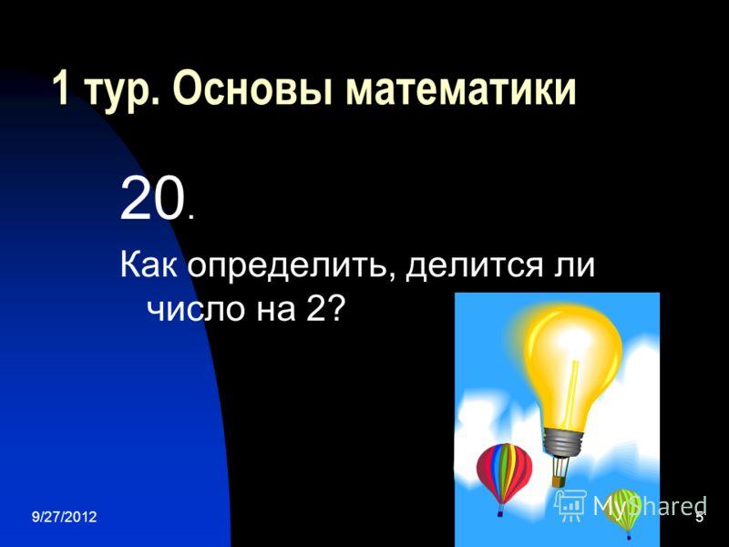 9/27/20124 1 тур. Основы математики 10. Как называются координаты точки?