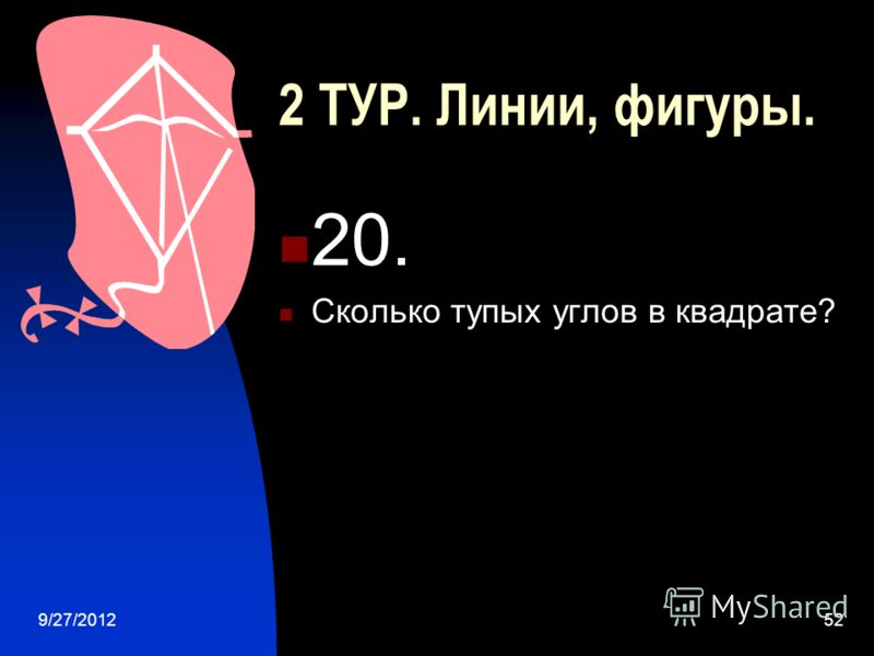 9/27/201251 2 ТУР. Смекай, отгадывай! 100. Запишите число 17 пятью пятерками.