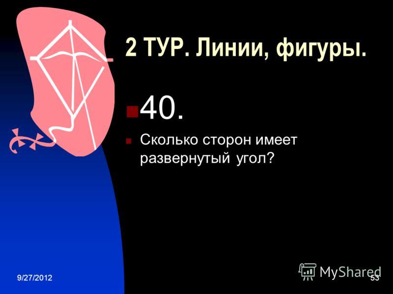 9/27/201252 2 ТУР. Линии, фигуры. 20. Сколько тупых углов в квадрате?