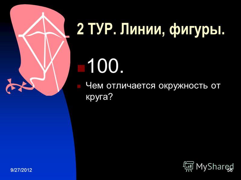 9/27/201255 2 ТУР. Линии, фигуры. 80. Сколько осей симметрии у квадрата?