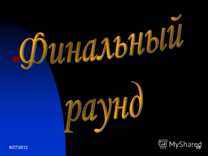 9/27/201257 ЛЕГЕНДА О ШАХМАТНОЙ ДОСКЕ