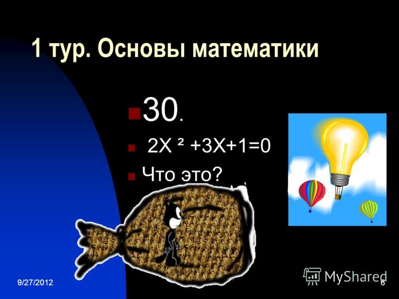 9/27/20125 20. Как определить, делится ли число на 2? 1 тур. Основы математики