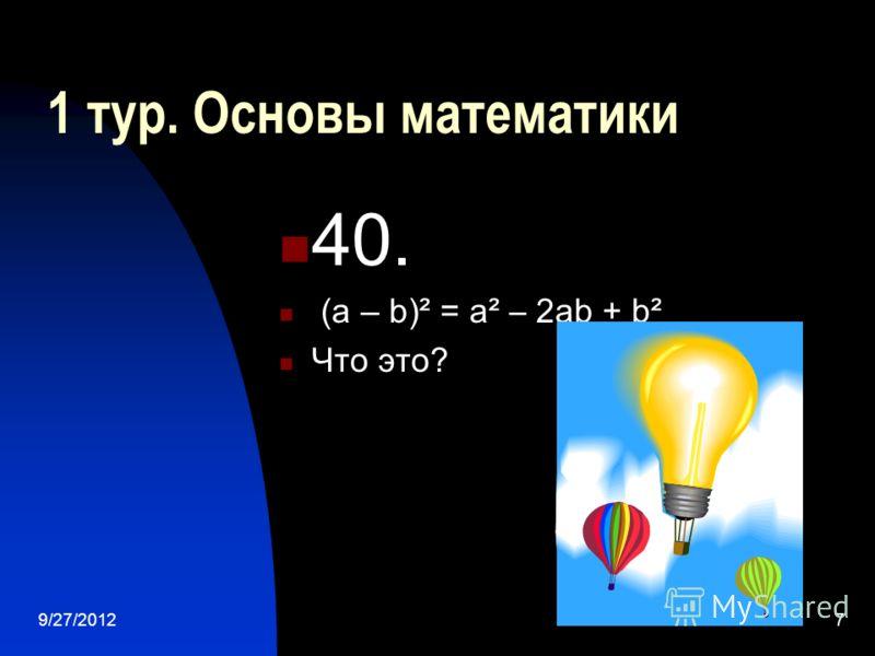 9/27/20126 30. 2Х ² +3Х+1=0 Что это? 1 тур. Основы математики