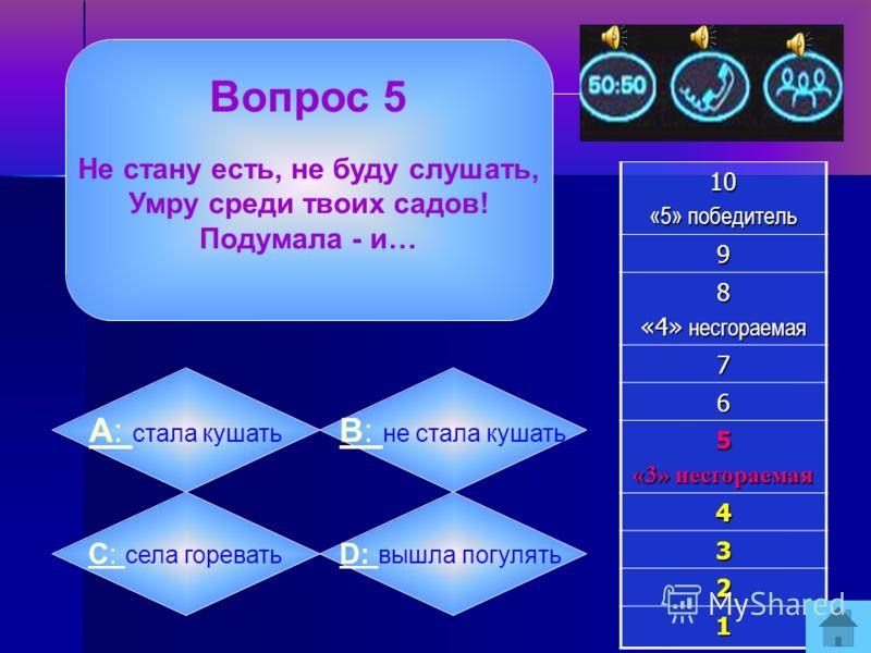 Вопрос 4 Сколько лет Финн не видел Наину, постигая таинства мастерства?10 «5» победитель 9 8 «4» несгораемая 7 6 5 «3» несгораемая 4 3 2 1 А: А: 30 B: B: 40 C: C: 50 D: D: 60