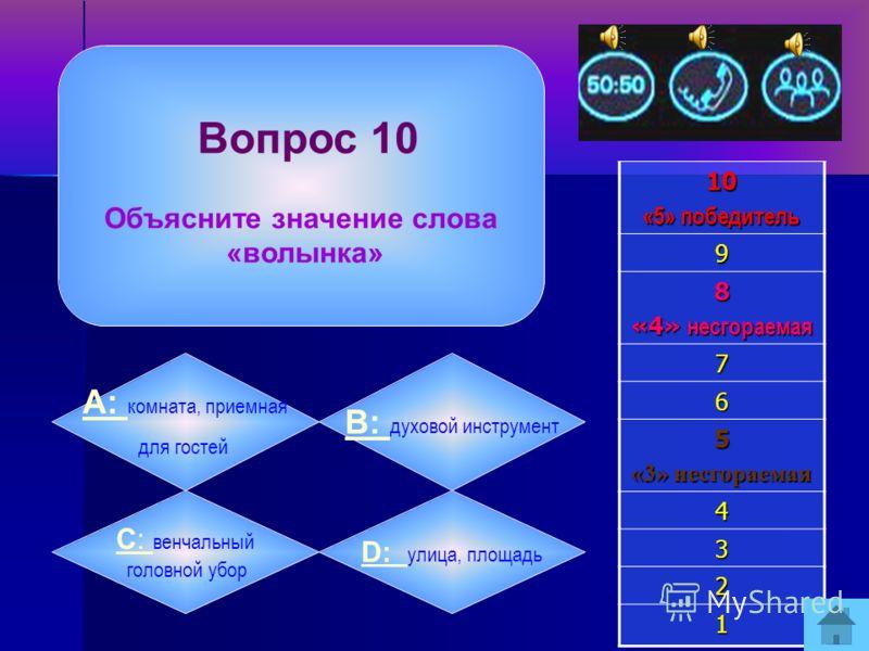 Вопрос 9 Кого автор называет «кровавых битв искателем», «надеждой киевлян», «Людмилы мрачным обожателем?10 «5» победитель 9 8 «4» несгораемая 7 6 5 «3» несгораемая 4 3 2 1 А: А: Руслана B: B: Ратмира C: C: Рогдая D: D: Черномора